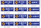 道路施工安全标志